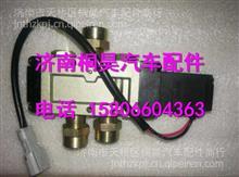 1145936600001欧曼ETX悬浮桥电磁阀/1145936600001