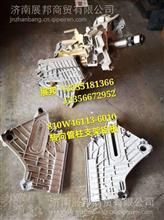 810W46113-6010  重汽豪沃T5G 转向管柱支架铝板/810W46113-6010