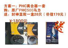 PHC430合器一套离/430合器一套离厂家批发价格
