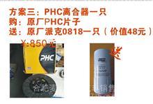 JAC江淮格尔发福田欧曼PHC430离合器片/离合器总成厂家批发价格