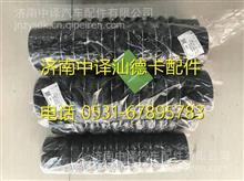 汕德卡C7H中冷器出气胶管  汕德卡C7H驾驶室   汕德卡配件/712W96301-0017+002