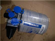 重汽亲人豪沃、STR、70矿车配件空气干燥器/WG9000360521