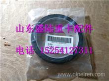 VG1047010038重汽欧三曲轴前油封/VG1047010038