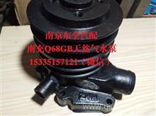 南充NQ160天然气发动机水泵.南充NQ6102Q68天然气水泵/1307Q68G-P-010