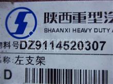 陕汽德龙F3000天然气牵引车中桥左支架/DZ9114520307