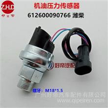好帝 潍柴 机油压力传感器  612600090766 4+2插 带线/ 612600090766