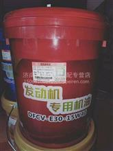 东风商用车E30机油/DFCV-E30-15W/40
