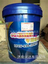 东风商用车机油/DFCV-L30-20W/50