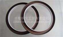 [D5010295831]适用于东风雷诺曲轴后油封 /D5010295831