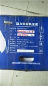 东风多利卡方向机/3401V75A-001-B
