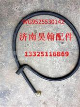 重汽豪瀚配件 豪翰膨胀水箱出气胶管 豪瀚配件 豪瀚胶管软管/WG9525530142