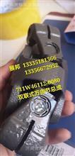711W46122-0080 重汽汕德卡C7H 双联式万向节总成/711W46122-0080