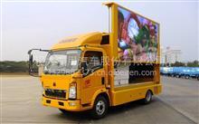 重汽豪沃P4高清超大多面全彩屏高端品牌广告车价格图片参数齐全/YZR5040XXCZ