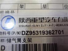 陕汽德龙F3000天然气牵引车贮气筒支架/DZ95319362701