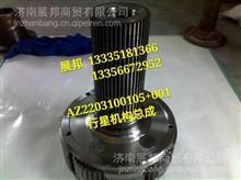 AZ2203100105+001 重汽19710T变速箱 行星机构总成/AZ2203100105+001
