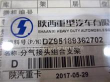 陕汽德龙F3000天然气牵引车分气接头组合支架/DZ95189362702