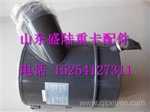 1109-500311红岩新大康驾驶室配件空滤器总成