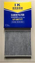 環球空調濾清器UT-9871T/長城風駿3/風駿5/哈弗H3/騰翼C30/8107300-P00