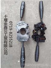 东风小霸王 多利卡汽车电器 组合开关 37DN14-74010/37DN14-74010