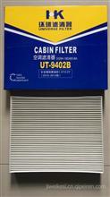環球空調濾清器UT-9402B/13-14款蒙迪歐1.5T-2.0T/DG9H-18D483-BA