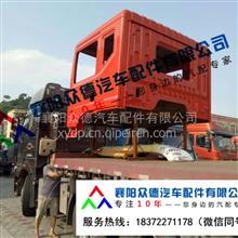 浙江东风D9多利卡原厂驾驶室空壳总成配件厂家销售 一手货源 /5000012―