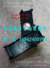 811W62410-0077中国重汽豪沃T5G驾驶室过线盒防护罩/ 811W62410-0077
