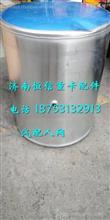 5801310653   1101-79203红岩杰狮燃油箱(350L) /5801310653   1101-79203