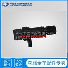 一汽森雅M80 S80 轮速传感器 车速表传感器 里程标传感器 /1703130-MR508A86