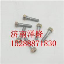 重汽豪沃飞轮壳螺丝/Q1201040F3