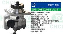 东风天龙、天锦、大力神发动机27齿右旋方向机转向助力泵总成/3406005-T38F0;DYB10 02-B17 16