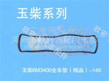 厂家定制玉柴6M3400全车垫(精品)