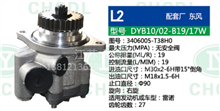东风天龙、天锦、大力神雷诺发动机27齿右旋方向机转向助力泵总成/3406005-T38H0;DYB10 02-B19 17