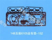 厂家定制148玉柴6105全车垫