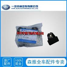 一汽森雅R7 玻璃卡扣 升降器卡扣 玻璃固定座 /6103026-4V7