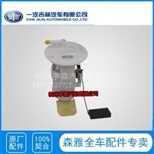 一汽森雅M80;S80原厂汽油滤清器泵;燃油泵总成 汽油泵/电话:18957125728