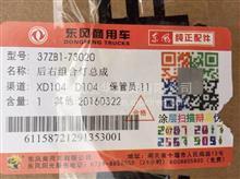 东风商用车东风天龙天锦大力神纯正配件后右组合灯总成原厂包邮/37ZB1-73020