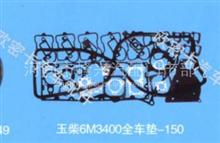 厂家定制玉柴6M3400全车垫