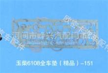 厂家定制玉柴6108全车垫(精品)