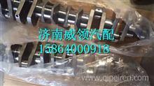 612600020863潍柴WD618发动机曲轴/612600020863