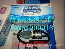 612600180175潍柴WP6工程机械停车电磁阀 /612600180175