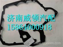080V01903-0322重汽曼发动机MC07正时齿轮室垫片/080V01903-0322