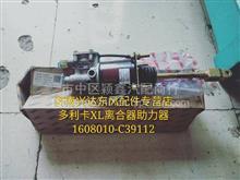 东风多利卡XL离合器助力器/1608010-C39112