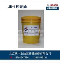 长城校泵油/校泵油/长城JB-1原装正品/18L装桶/长城校泵油JB-1