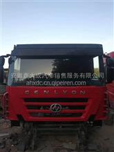 广州红岩原厂下线拆车驾驶室总成13721111876/广州红岩杰狮原厂下线拆车驾驶室总成