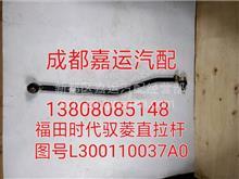 福田时代驭菱方向直拉杆转向器拉杆总成/L0300110037A 0