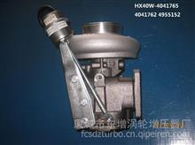 东GTD增品牌 天龙375马力 HX40W增压器 turbo Assy:4041765;/HX40W Cust:C4041762;4955154;