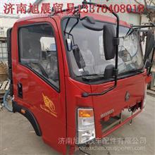 中国重汽轻卡悍将驾驶室总成 重汽轻卡驾驶室配件 重汽轻卡车架/中国重汽轻卡驾驶室总成