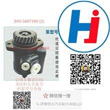 YBZ216K-150/100A玉柴YC6105QC发动机左旋方向机助力泵总成/645-3407100