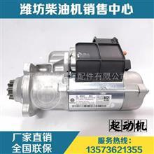 陕汽重卡潍柴动力WD615发动机WP10柴油机马达612600090561起动机/612600090561