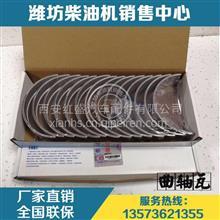 潍柴斯太尔WD12/WP12发动机曲轴瓦 大瓦61800010132/61800010128